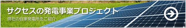 サクセスの発電事業プロジェクト